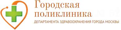ГБУЗ «ГП № 52 ДЗМ»