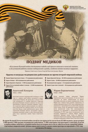https://gp52.ru/wp-content/uploads/2020/03/Poster_3_A1_jpg-300x450.jpg
