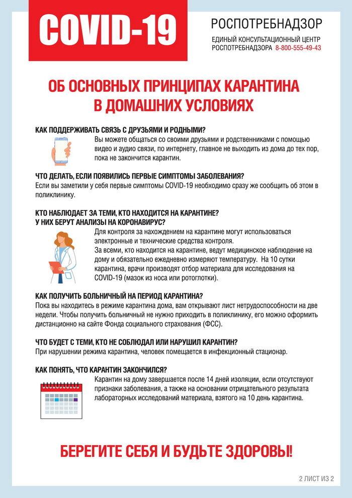 https://gp52.ru/wp-content/uploads/2020/04/covid7-700x990.jpg