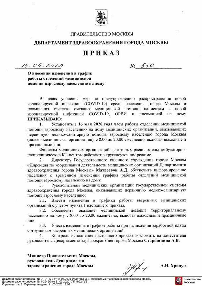 https://gp52.ru/wp-content/uploads/2020/05/img530-1-700x990.jpg