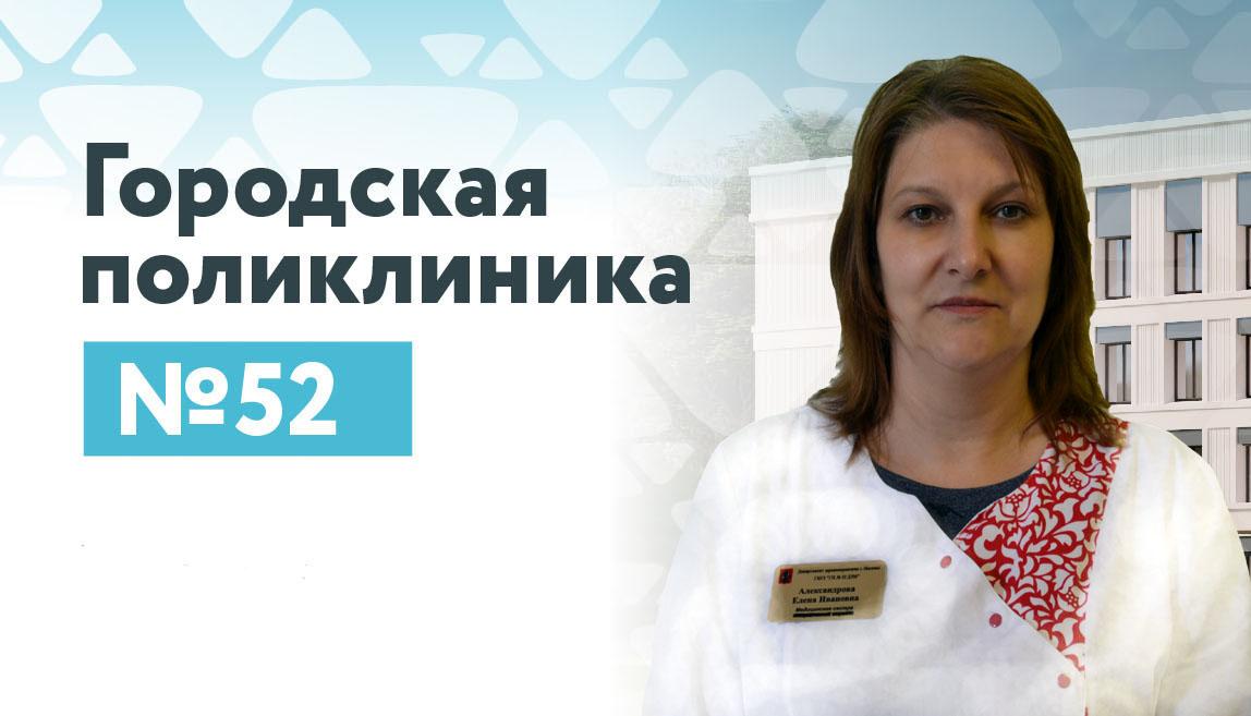 Александрова Елена Ивановна