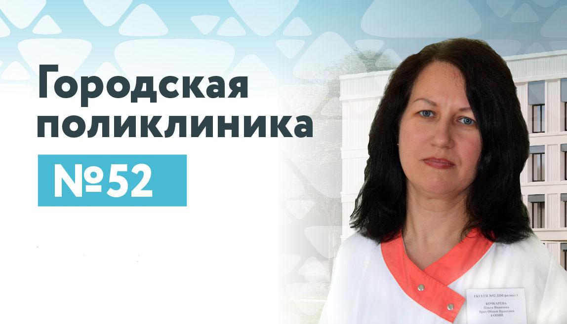 Бочкарева Ольга Ивановна