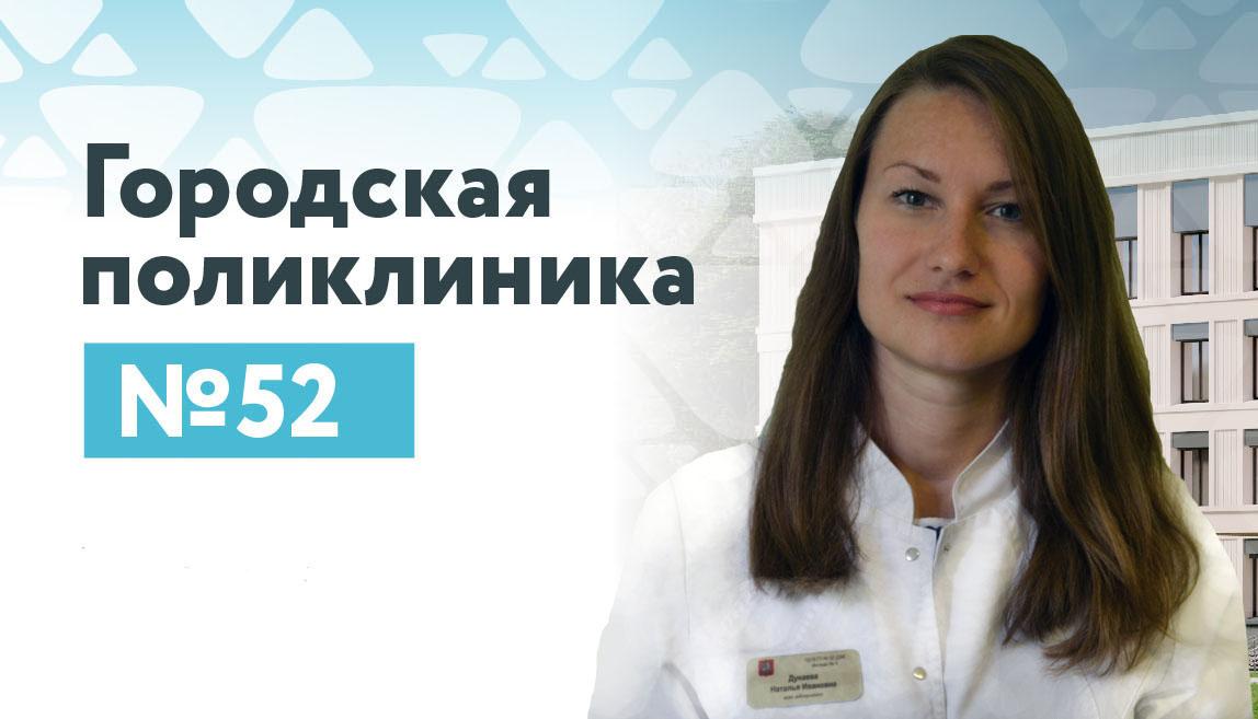 Дунаева Наталья Ивановна