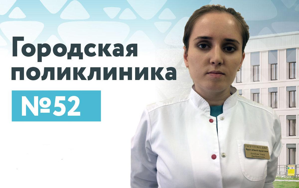 Асхабова Элиза Джабраиловна