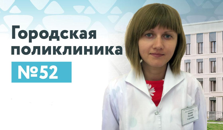 Зюзина Руслана Сергеевна