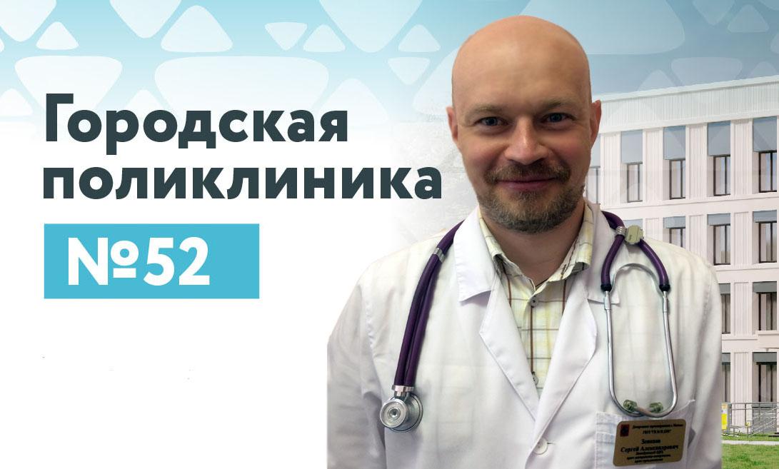 Зенохов Сергей Александрович