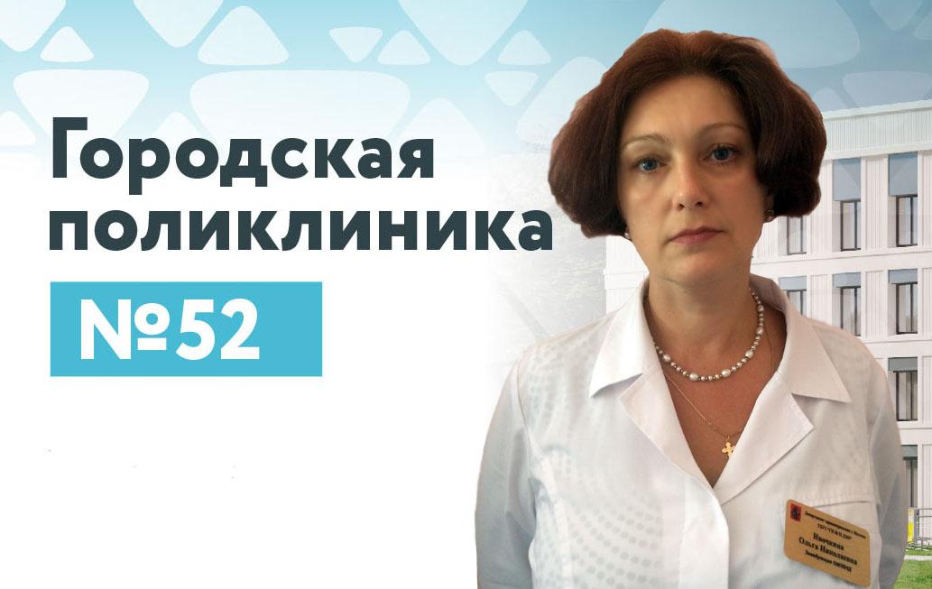 Ивочкина Ольга Николаевна