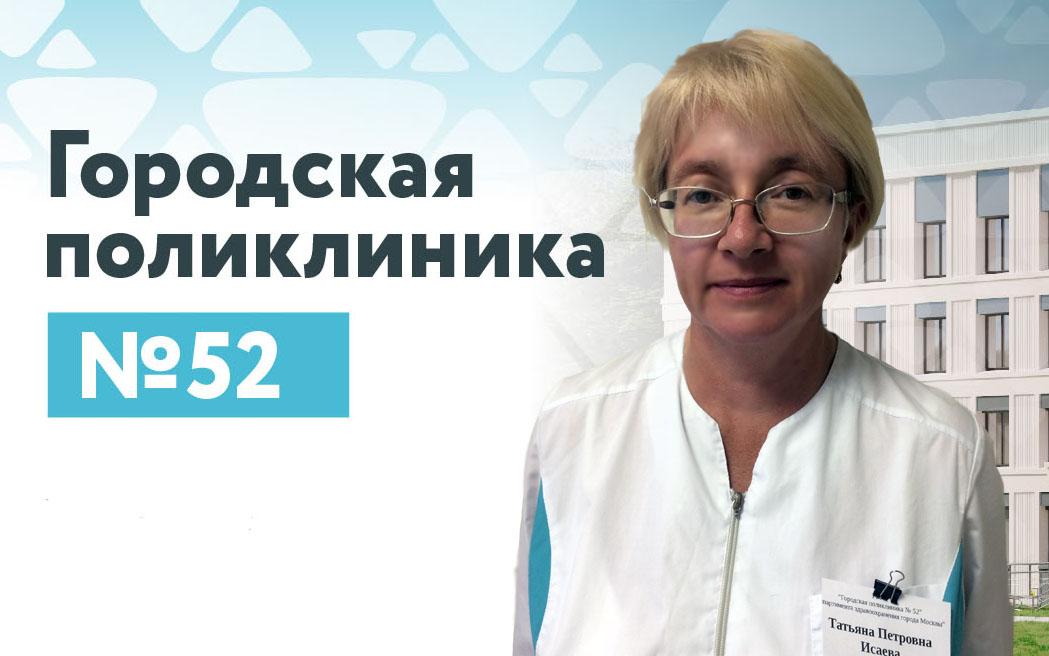 Исаева Татьяна Петровна
