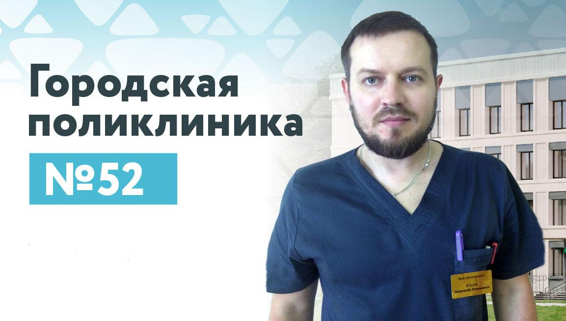 Косов Александр Евгеньевич