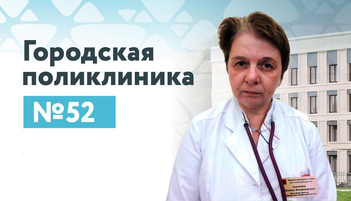 Авилкина Наталья Владимировна