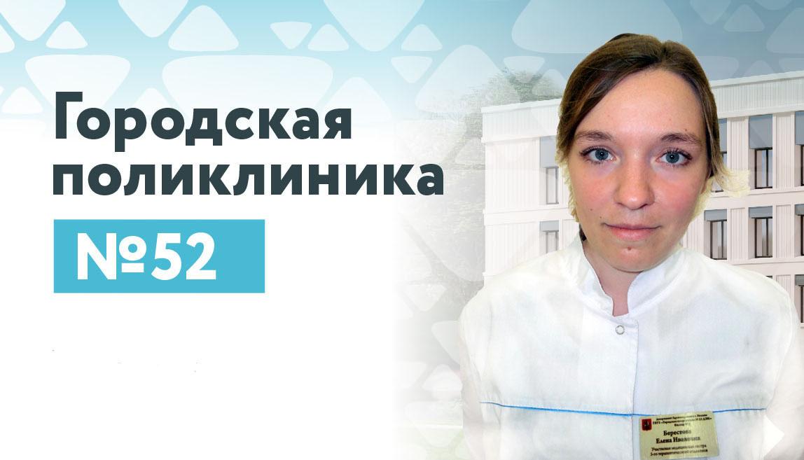 Берестова Елена Ивановна