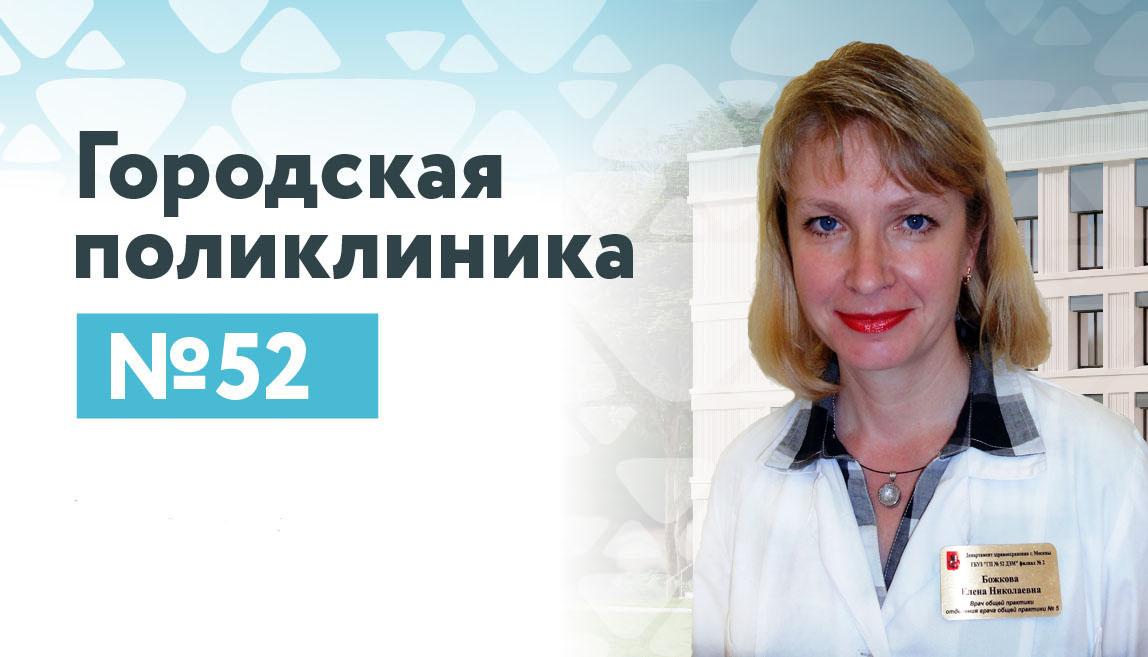 Божкова Елена Николаевна