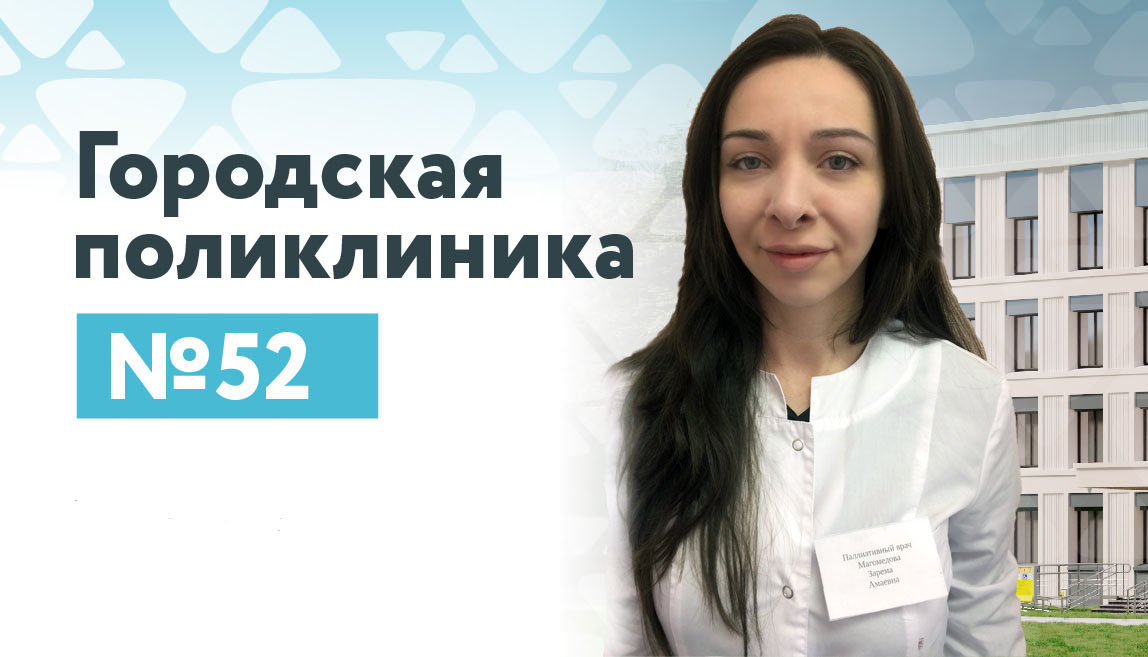 Магомедова Зарема Амаевна