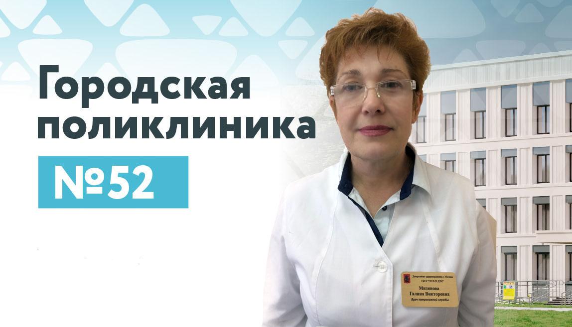 Мизинова Галина Викторовна