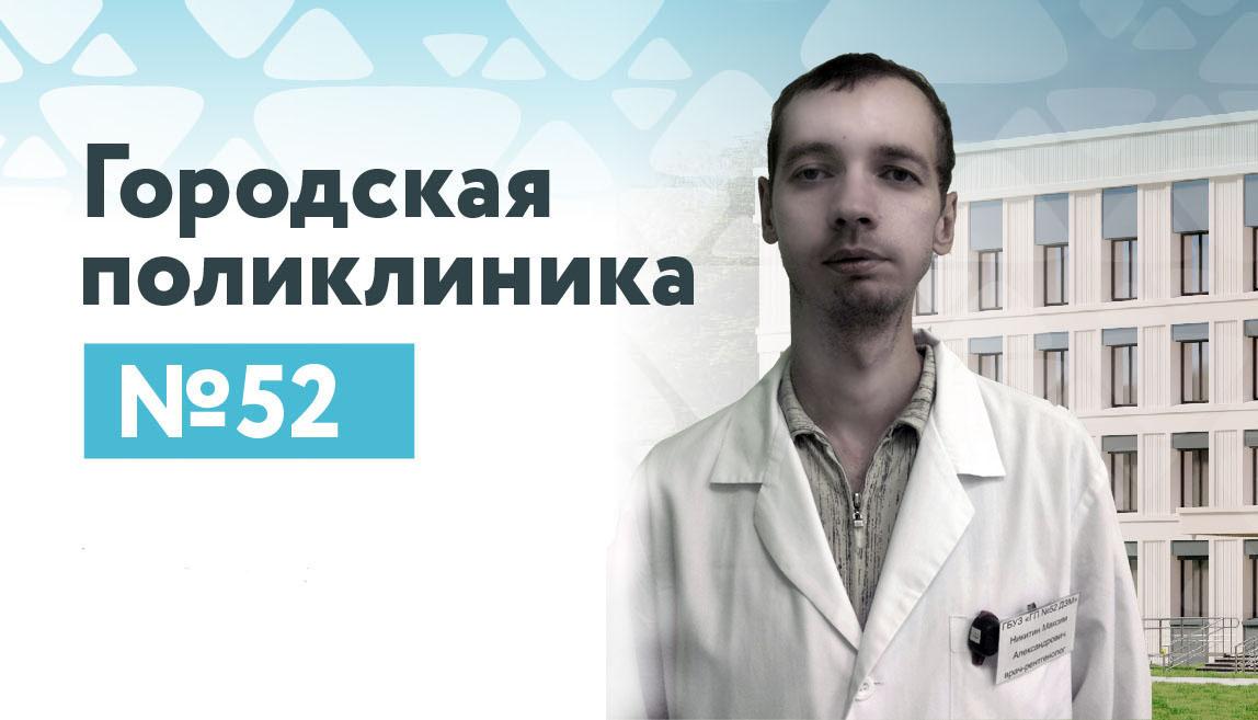 Никитин Максим Александрович