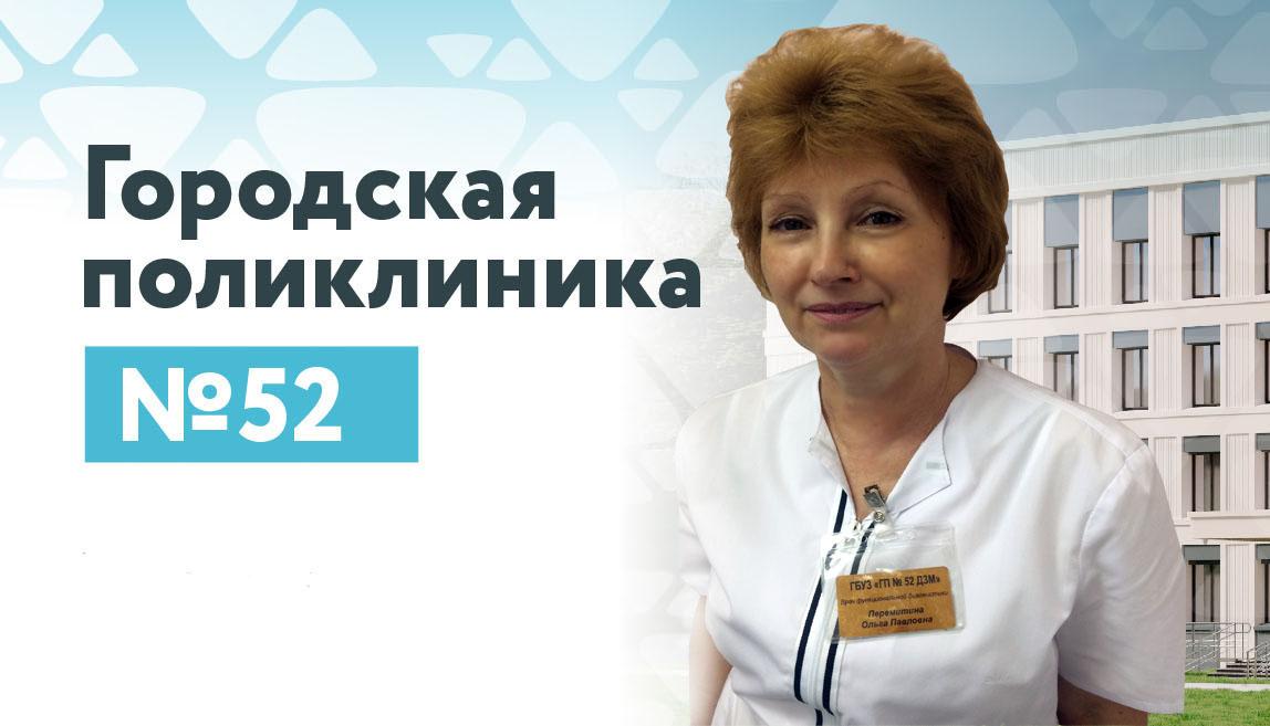 Перемитина Ольга Павловна
