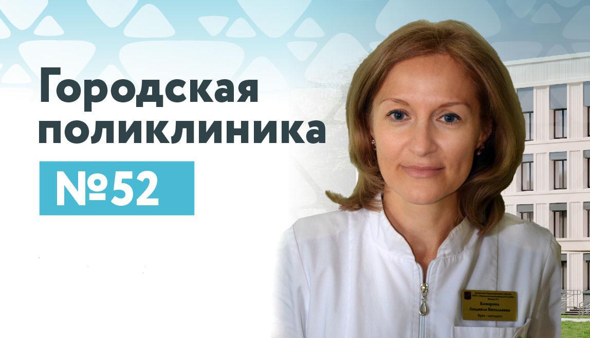 Комарова Людмила Витальевна