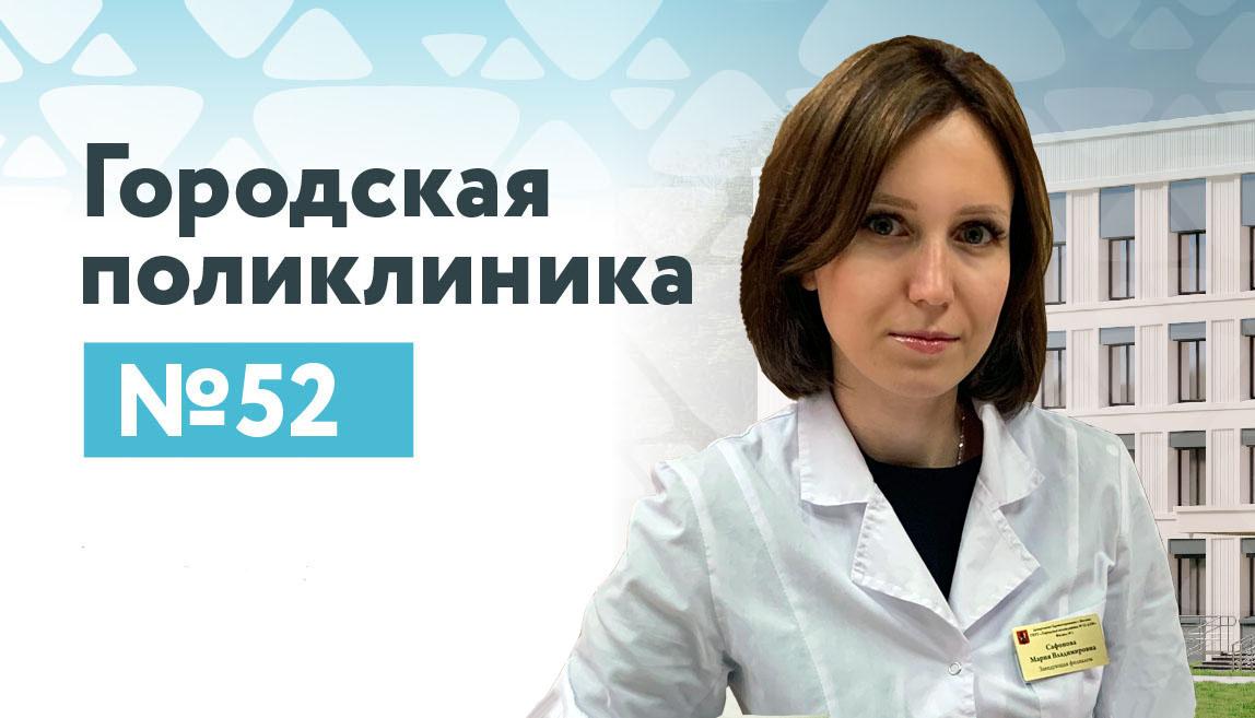 Сафонова Мария Владимировна