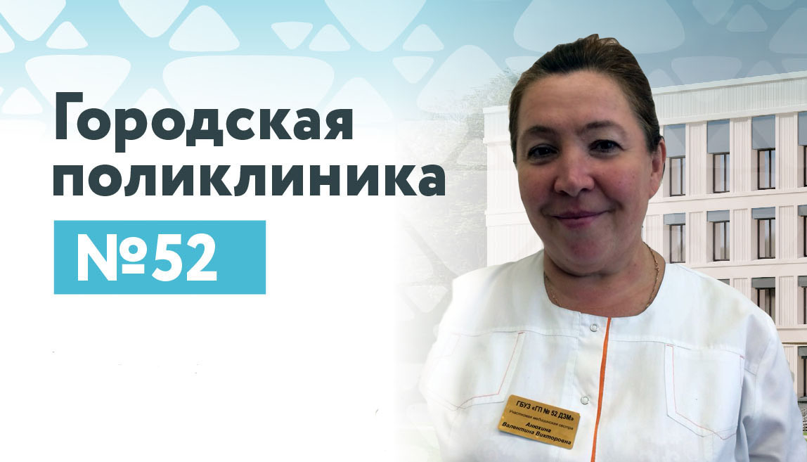 Анюхина Валентина Викторовна