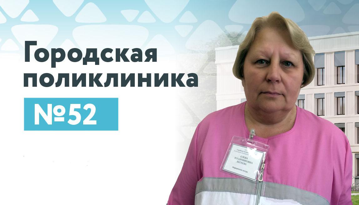 Бегеева Елена Владимировна