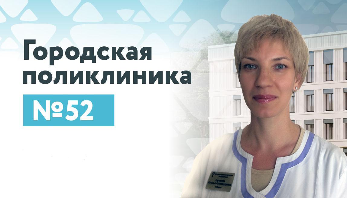 Горчакова Наталья Александровна