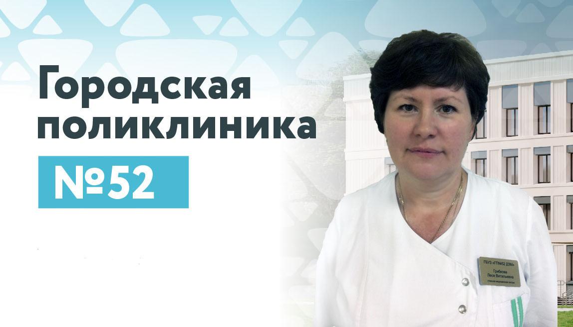 Григорьева Людмила Геннадьевна