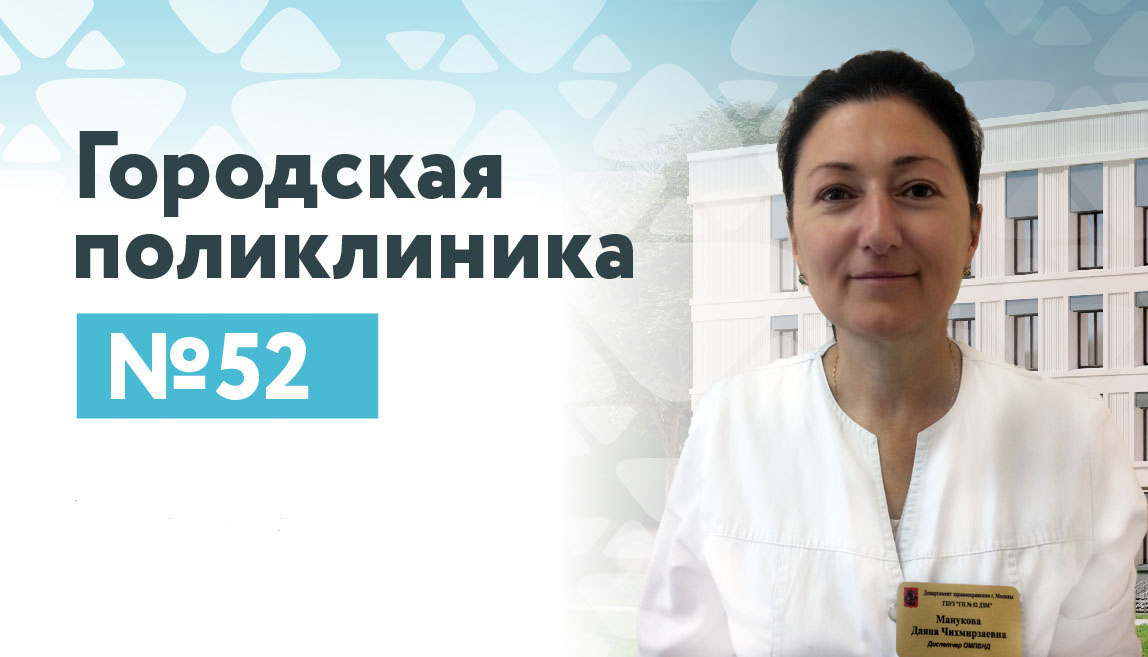 Манукова Дайганат Чихмирзаевна