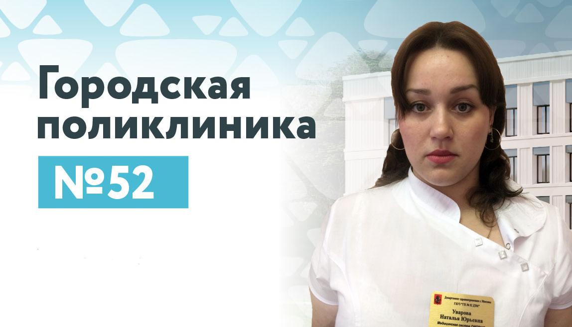 Уварова Наталья Юрьевна