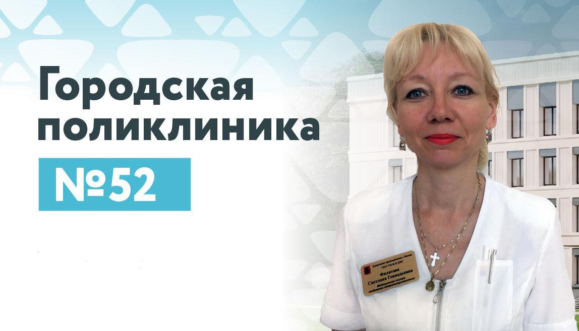 Филатова Светлана Геннадьевна