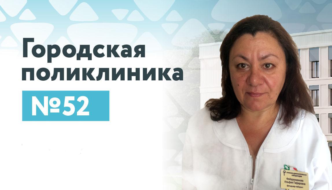 Фейзрахманова Альфия Гафаровна