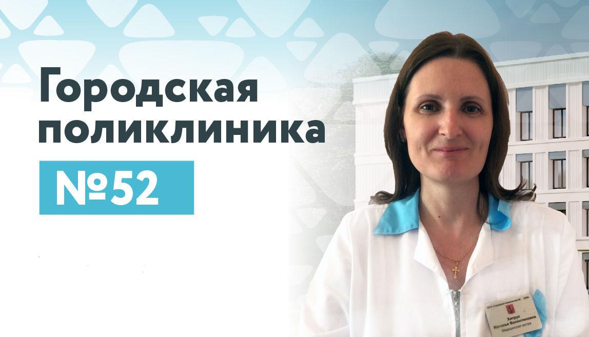 Хитрук Наталья Валентиновна