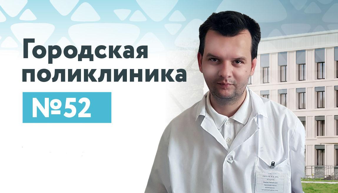 Осадчук Максим Михайлович