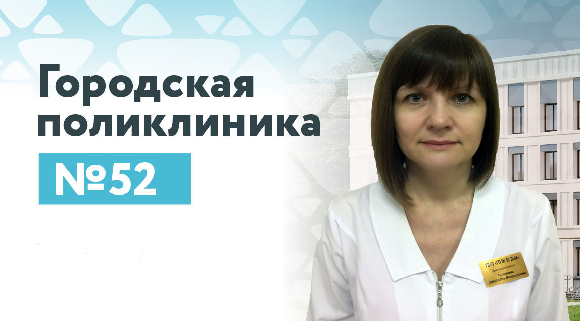 Чичерова Светлана Викторовна