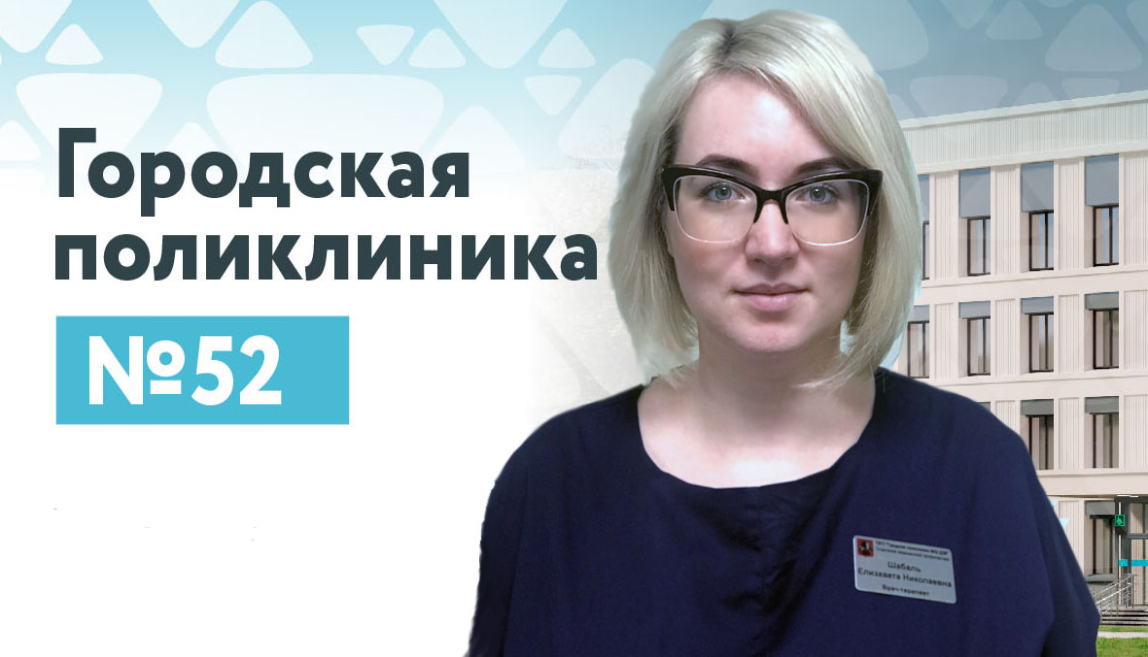 Шабаль Елизавета Николаевна