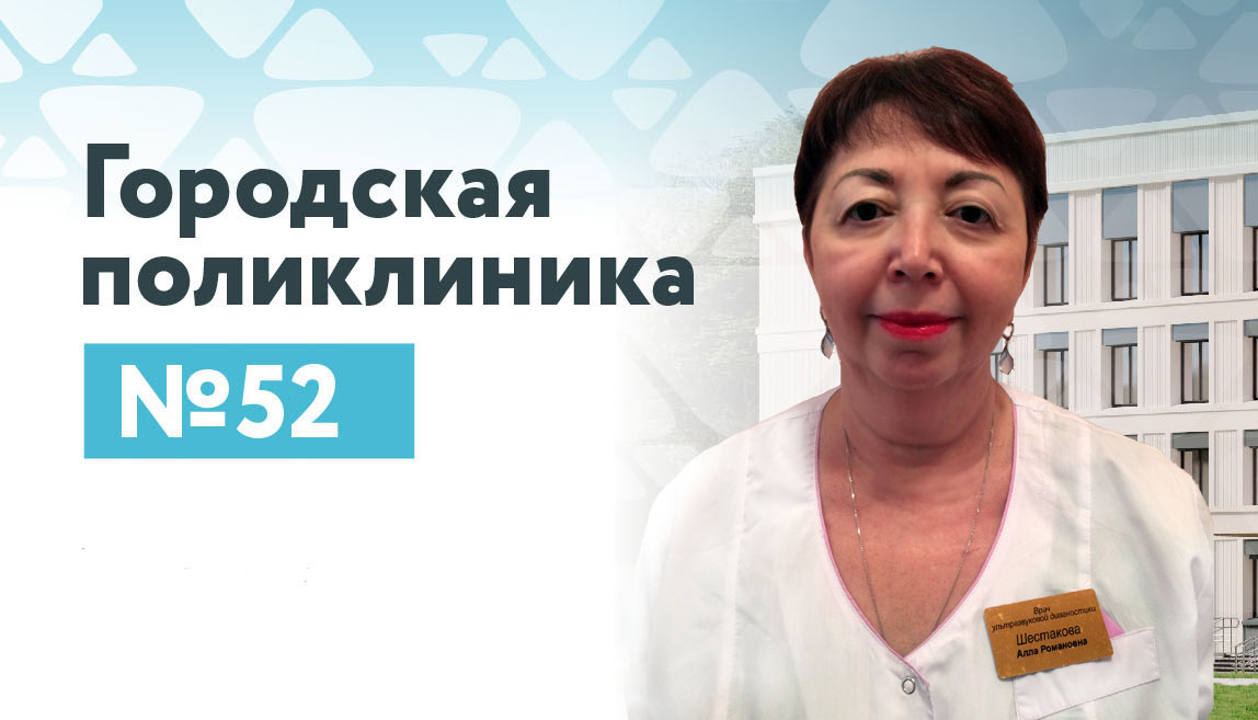 Шестакова Алла Романовна