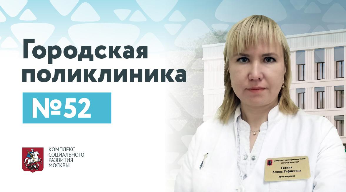 Голошубова Лариса Ивановна