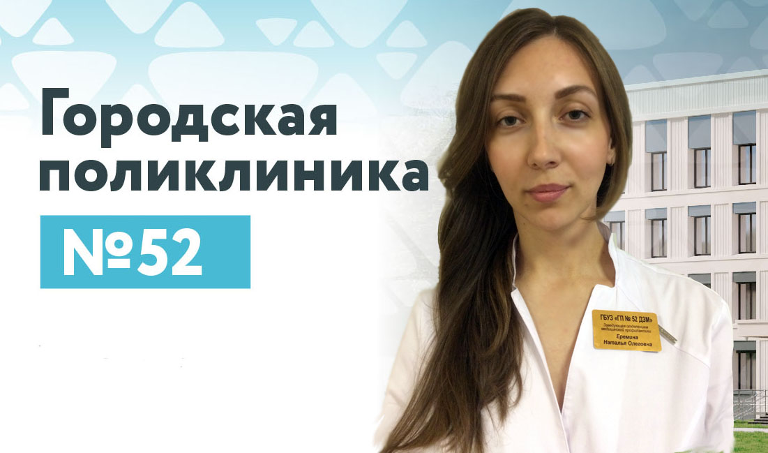 Еремина Наталья Олеговна