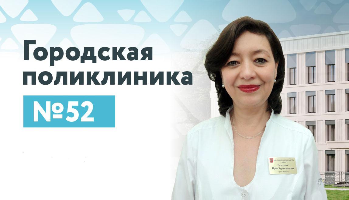 Гатауллина Ирада Хурматуллаевна
