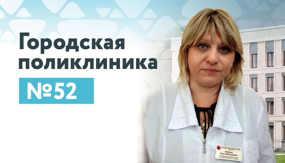 Байкова Ольга Викторовна