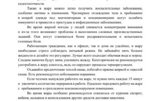 https://gp52.ru/wp-content/uploads/2021/08/povj-300x200.jpg